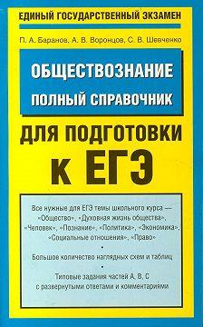 Петр Баранов - Обществознание. Полный справочник для подготовки к ЕГЭ