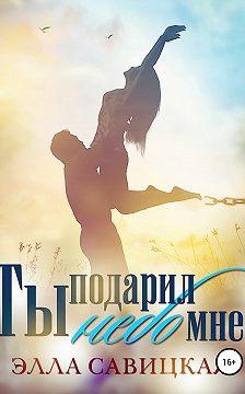 Элла Савицкая - Ты подарил мне небо