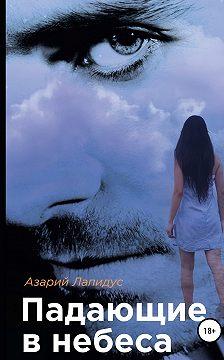 Азарий Лапидус - Падающие в небеса