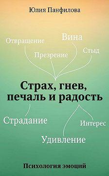 Юлия Панфилова - Страх, гнев, печаль ирадость