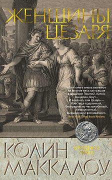 Колин Маккалоу - Женщины Цезаря