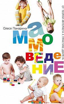 Олеся Панарина - МАМоведение. Оттеории Интернета кпрактике декрета
