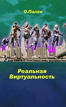 Олег Палёк - Реальная виртуальность