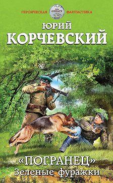 Юрий Корчевский - «Погранец». Зеленые фуражки