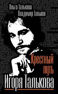 Владимир Тальков - Крестный путь Игоря Талькова