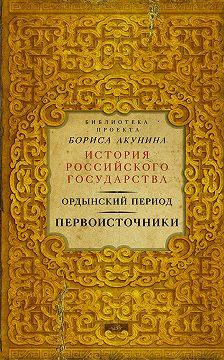 Неустановленный автор - Ордынский период. Первоисточники