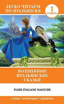 Неустановленный автор - Волшебные итальянские сказки / Fiabe italiane magiche