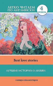 Неустановленный автор - Лучшие истории о любви / Best love stories