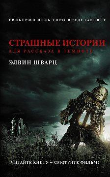 Элвин Шварц - Страшные истории для рассказа в темноте