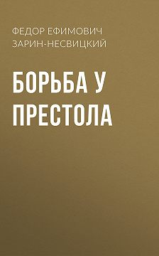 Федор Зарин-Несвицкий - Борьба у престола
