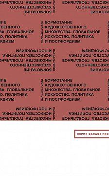 Паскаль Гилен - Бормотание художественного множества. Глобальное искусство, политика и постфордизм (сборник)