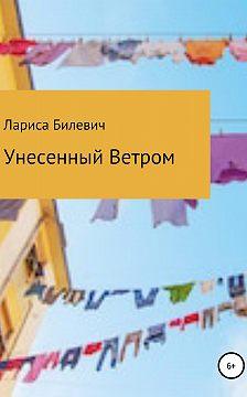 Лариса Билевич - Унесенный Ветром