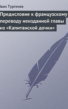 Иван Тургенев - Предисловие к французскому переводу неизданной главы из «Капитанской дочки»