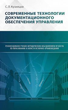 С. Кузнецов - Современные технологии документационного обеспечения управления