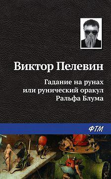 Виктор Пелевин - Гадание на рунах, или Рунический оракул Ральфа Блума