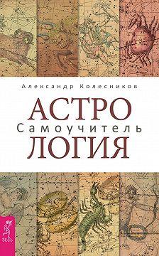 Александр Колесников - Астрология. Самоучитель