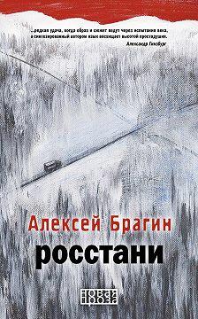 Алексей Брагин - Росстани