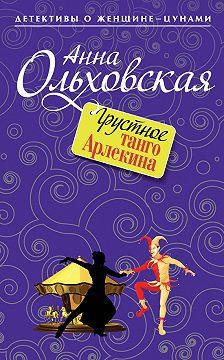 Анна Ольховская - Грустное танго Арлекина