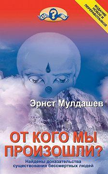 Эрнст Мулдашев - От кого мы произошли?