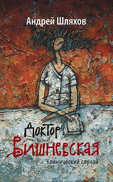Андрей Шляхов - Доктор Вишневская. Клинический случай