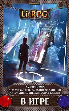 Дмитрий Манасыпов - В игре (сборник)