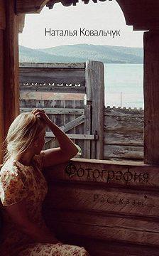 Наталья Ковальчук - Фотография