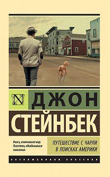 Джон Стейнбек - Путешествие с Чарли в поисках Америки