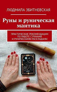 Людмила Збитневская - Руны ируническая мантика. Практические рекомендации по работе срунами и руническими раскладами