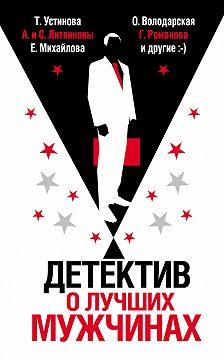 Татьяна Устинова - Детектив о лучших мужчинах