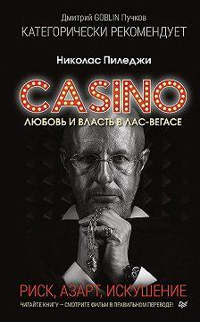 Николас Пиледжи - Казино. Любовь и власть в Лас-Вегасе. Риск, азарт, искушение