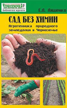 Е. Ляшенко - Сад без химии. Агротехника природного земледелия в Черноземье