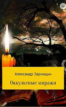 Александр Зарницын - Оккультные миражи