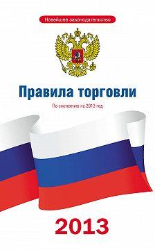 Коллектив авторов - Правила торговли: по состоянию на 2013 год