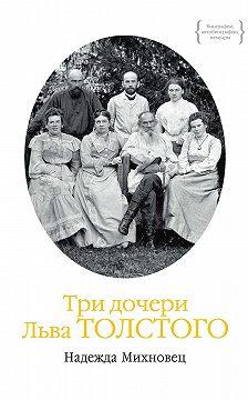 Надежда Михновец - Три дочери Льва Толстого