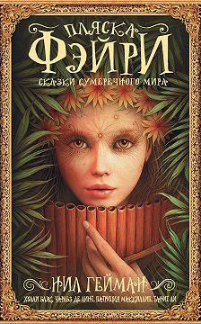 Нил Гейман - Пляска фэйри. Сказки сумеречного мира