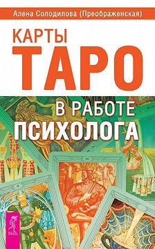 Алена Солодилова (Преображенская) - Карты Таро в работе психолога