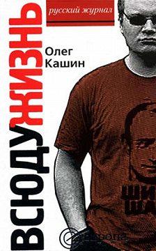 Олег Кашин - Всюду жизнь