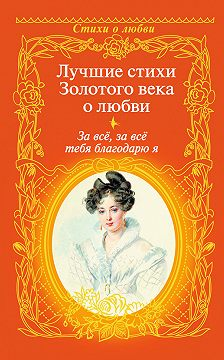 Александр Пушкин - За всё, за всё тебя благодарю я. Лучшие стихи Золотого века о любви