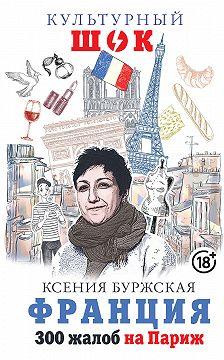 Ксения Буржская - Франция. 300 жалоб на Париж
