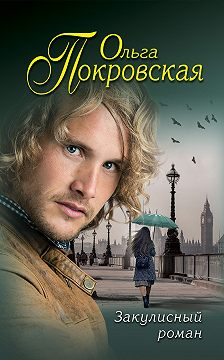 Ольга Покровская - Закулисный роман (сборник)