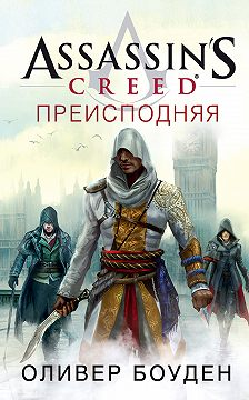 Оливер Боуден - Assassin's Creed. Преисподняя