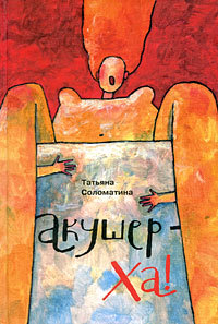 Татьяна Соломатина - Акушер-ХА! (сборник)