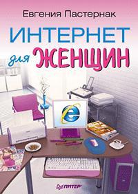 Евгения Пастернак - Интернет для женщин