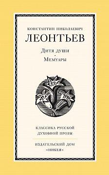 Константин Леонтьев - Дитя души. Мемуары