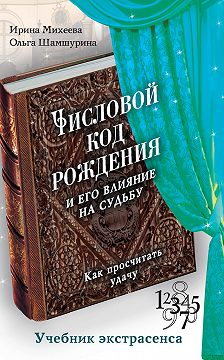 Ирина Михеева - Числовой код рождения и его влияние на судьбу. Как просчитать удачу