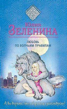 Юлия Зеленина - Любовь по волчьим правилам