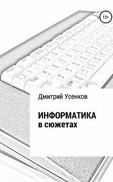 Дмитрий Усенков - Информатика в сюжетах
