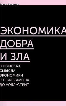 Томаш Седлачек - Экономика добра и зла. В поисках смысла экономики от Гильгамеша до Уолл-стрит