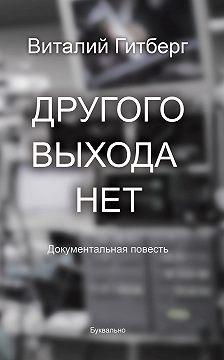 Виталий Гитберг - Другого выхода нет