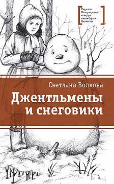 Светлана Волкова - Джентльмены и снеговики (сборник)